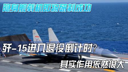 隐身舰载机即将研制成功,歼-15进入退役倒计时?其实作用依然很大