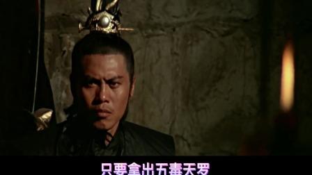老电影:五毒天罗重现江湖,只要能得到五毒者,就可以称霸天下。