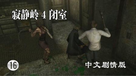 【小握】沙利文第N次被暴揍《寂静岭4闭室》中文剧情版(16)