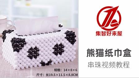熊猫纸巾盒 手工diy串珠制作教程 集智好来屋