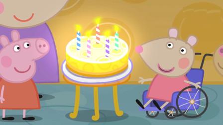 小猪佩奇最新第八季 好朋友小老鼠曼蒂的芝士奶酪生日蛋糕 简笔画