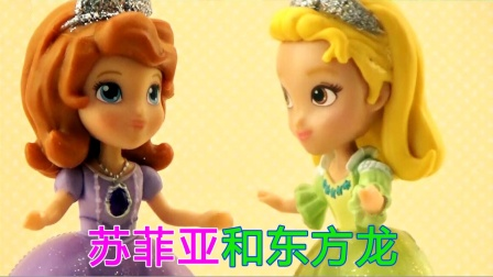 小公主苏菲亚和东方龙 玩泡泡飞上天