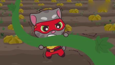 汤姆猫英雄小队:南瓜成精了,还要吃掉汤姆猫