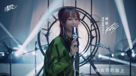 杨紫清风15秒MV