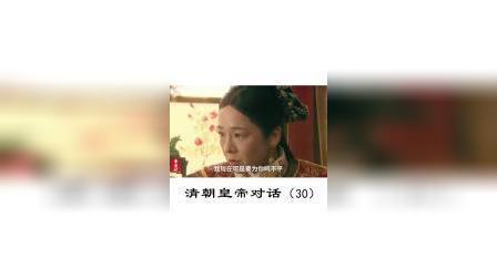 胥渡吧:清朝皇帝对话(30)