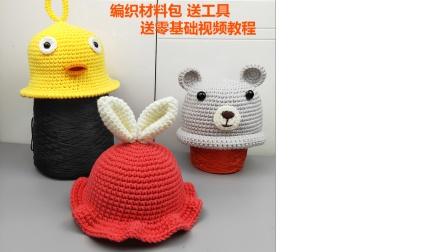 一安生活馆 手工编织儿童毛线帽 小黄鸭兔子小熊帽子编织视频教程
