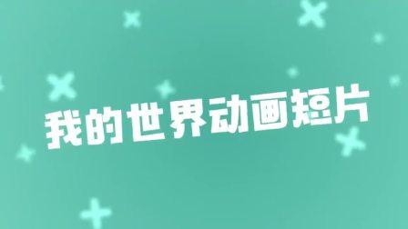 我的世界动画短片:3个新HEROBRINE和贞子去警笛头游戏拯救怪物学院