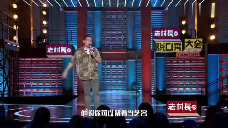 脱口秀:卡姆表演高光时刻集锦,真正的脱口秀演员,浑身上下都是嘴(七)