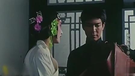 神偷燕子李三:李三摆脱唐玉麒的