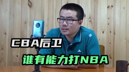 【徐静雨】孙铭徽郭艾伦吴前赵睿,CBA众明星后卫谁能打NBA?
