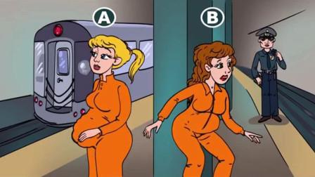 脑力测试:在等地铁的两个女人,谁没有怀孕,为什么?