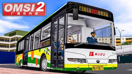 巴士模拟2 广佛市内测:217路试玩 从西朗总站出发 | OMSI 2 广佛市 217(1/2)