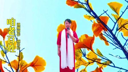女歌手演唱《咱老百姓》,一首老百姓的歌!