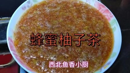 自制蜂蜜柚子茶,做法简单,润肺止咳功效更好