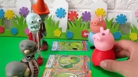 有趣的幼教玩具:佩奇一家和僵尸开战了
