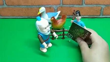 有趣的幼教玩具:借钱容易要钱难一