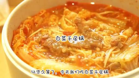 白菜千层锅,这样做的白菜肥牛锅太好吃了!