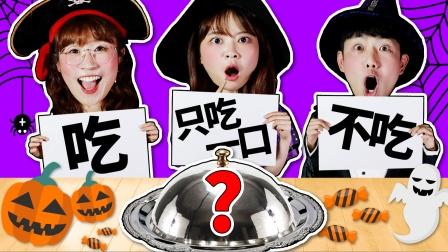 【万圣节特辑】小伶夏天坤坤挑战在女巫厨房抽签吃美食!