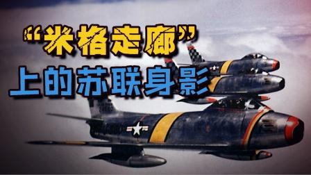 """""""功不可没"""":抗美援朝时期苏联空军出兵援助始末"""