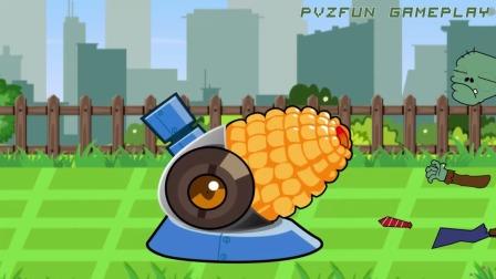 植物大战僵尸:玉米厉害了