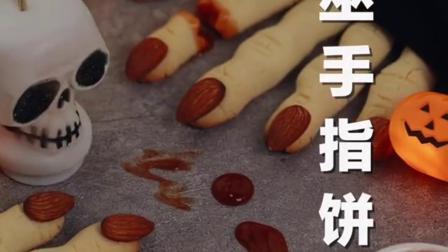 万圣节第1期-女巫手指饼干,你想用它吓唬谁?