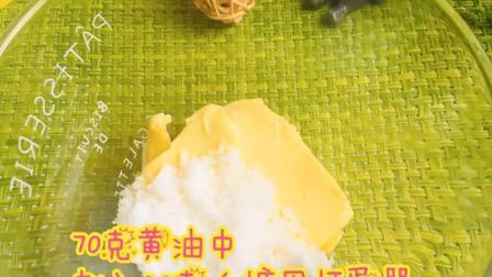 奶香曲奇(图文版教程)