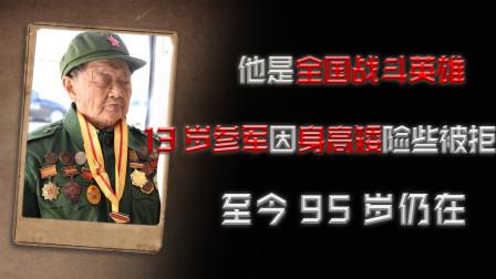 全国战斗英雄,13岁参加八路军因身高矮险些被拒,今95岁仍在