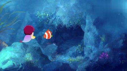 咕噜咕噜美人鱼:泪珠受伤,咕噜带他跟阿丑去找太阳草,结果如何