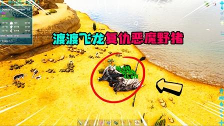 方舟:原始恐惧:渡渡飞龙复仇恶魔野猪!现在对付它是轻而易举