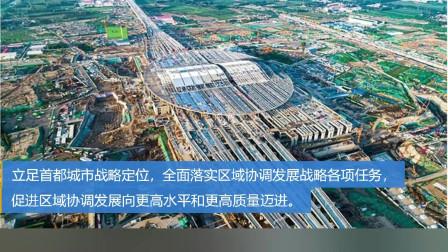 :到2035年京津冀世界级城市群构架基本形成