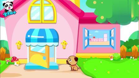 宝宝巴士儿歌《一只哈巴狗》