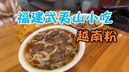 福建武夷山小吃越南粉,外国河粉搭配中华汤底,征服中国人的胃!