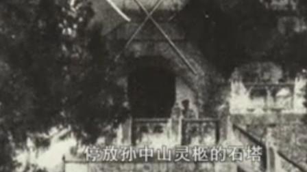 张作霖准备毁坏孙中山遗体,守灵士兵一机智行为,成功逃过一劫
