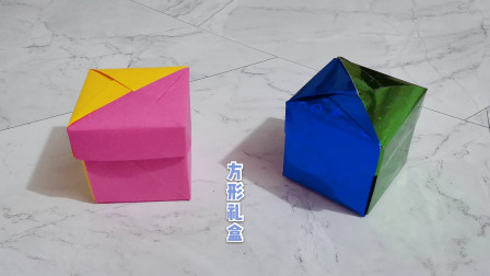 折纸 - 方形礼盒④