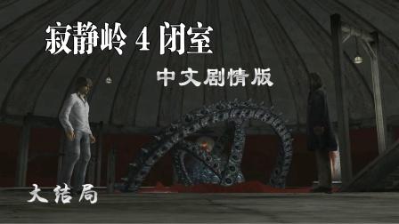 【小握解说】用银子弹对付老沙《寂静岭4闭室》中文剧情版(终)