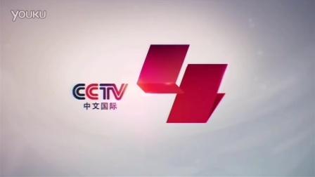 CCTV-4 ID(2013)(未使用)-P1