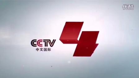 CCTV-4 ID(2013)(未使用)-P2