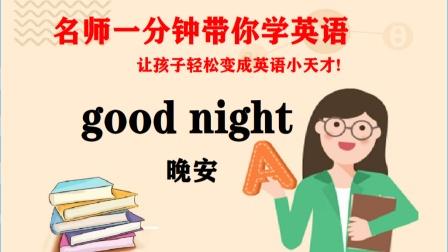 47 good night 晚安 名师一分钟带你学英语