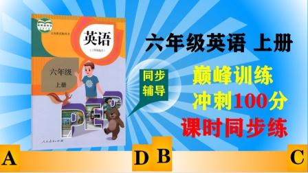 六年级英语上册 培优课堂02 锦鹏课时同步练 名师课堂