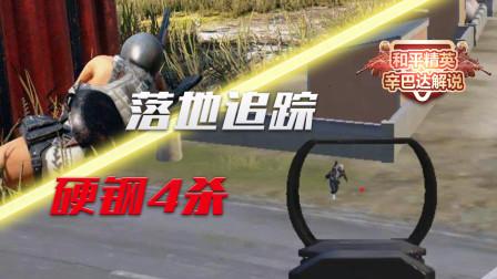 和平精英:落地追踪敌人,硬钢枪灭一队