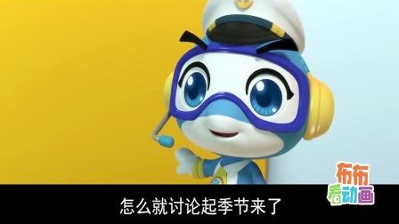 海豚帮帮号:赤道有冬天吗?海里的小鱼为什么不能吃?