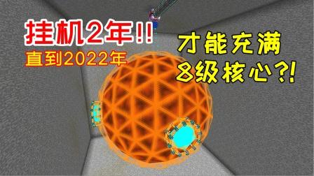 石头工毅91:我算了一下,想充满8级核心,要挂机到2022年