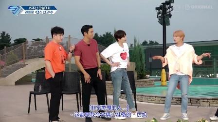 【中字】20.10.30   Super Junior 团综《SJ Returns 4》EP63