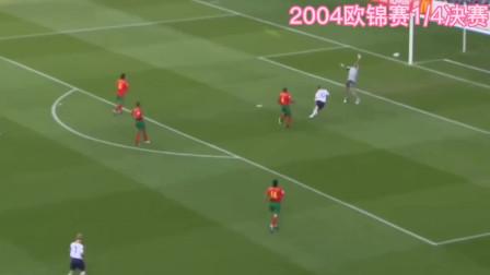2004年欧锦赛1_4决赛东道主葡萄牙队1 -1、1 -1点球6 -5击败英格兰队