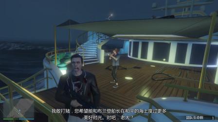 GTA5:洛圣都夏日特辑DLC任务!超级游艇人生:一路顺风(船长)