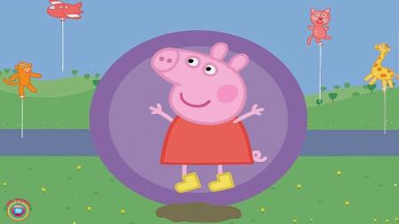 佩奇来切洋葱啦 他是不是很棒呢?小猪佩奇游戏