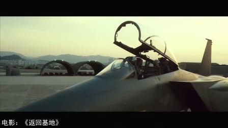 电影:《返回基地》超刺激近距离空战