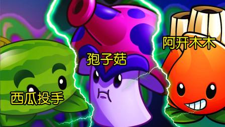 西瓜投手vs孢子菇vs阿开木木,谁最强?