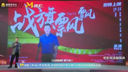 电影《#战旗飘飘#》亮相#全国院线国产影片推介会#,预告片曝光