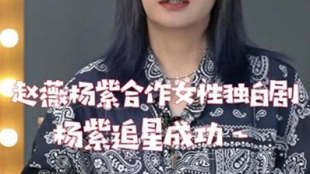 #赵薇 的女性独白剧《听见她说》与#杨紫 有合作,小猴紫这算是追星成功啦~